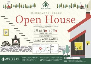 Openhouseチラシ201701ol_01.jpg